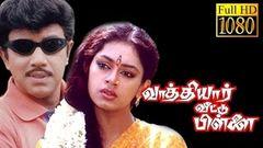 """Vaathiyaar Veettu Pillai""| Full Tamil Movie | Sathyaraj Shobana"