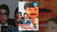 Mantri Gari Viyyankudu 1983 Telugu Full Movie | Chiranjeevi Poornima Jayaram | Telugu Full Film