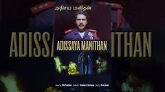 Adisiya Manithan (1979) - Watch Free Full Length Tamil Movie Online
