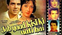 """Jab Yaad Kisi Ki Aati Hai"" Full Movie Hindi I Mala Sinha I Dharmendra"
