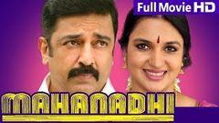 Tamil Full Movie   Mahanadi   Full HD Movie   Ft Kamal Hassan Sukanya Cochin Haneefa