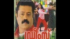Dreams 2000 | Full Malayalam Movie | Meena Suresh Gopi