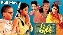 Devullu - Full Length Telugu Movie - Prithvi - Raasi - Baby Nitya - Master Nandan