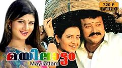 Mayilattam: Full Length Malayalam Movie