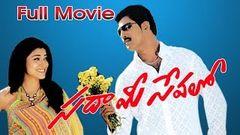 Sada Mee Sevalo (2005) - Telugu Full Movie - Shriya - Venu - Neelakanta Reddy - Sunil