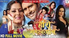 HERO Gamchawala | Superhit Full Bhojpuri Movie | Yash Kumar Anjana Singh Sangita Tiwari