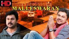 Themmadikkottam 2014 Malayalam Full Movie | Malayalam Movies Online