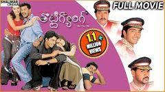 Thotti Gang Telugu Full Length Comedy Movie Allari Naresh Prabhu Deva Sunil