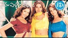 Nenu Pelliki Ready (2003) - Full Length Telugu Film - Srikanth - Sangeetha - Laya - Anitha