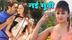 "नई रेलए भोजपुरी सुपरहिट मूवी 2020   Khesari Lal Yadav    Action Bhojpuri Movie ""JILA CHAMPARAN "" YF"