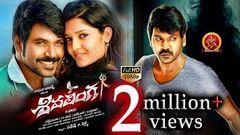 Shivalinga Full Movie 2017 Latest Telugu Movies Raghava Lawrence Ritika Singh P Vasu