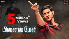 Businessman (2012) Tamil Full Movie - Mahesh Babu Kajal Aggarwal