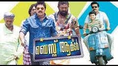 Malayalam New Movies 2015 - Best Invide Malayalam