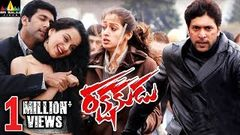 Kangana Ranaut Telugu Movie Rakshakudu | Latest Full Length Movies | Jayam Ravi Lakshmi Rai