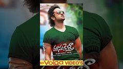 Doosukeltha Full Length Telugu Movie DVD Rip 2013