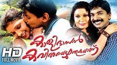 Krishnanum Radhayum 2011: Full Malayalam Movie