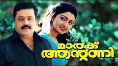 Mark Antony 2000 Malayalam Full Movie   Suresh Gopi   Divya Unni   Latest Malayalam Movies Online