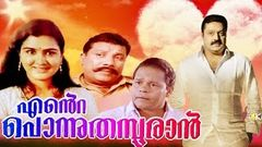 Malayalam Full Movie   ENTE PONNU THAMPURAN   Suresh Gopi and Urvashi