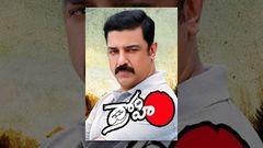 Kuruthipunal tamil full movie