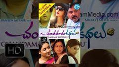Chandamama Kathalu Telugu Full Movie Lakshmi Manchu Aamani Praveen Sattaru Mickey J Meyer
