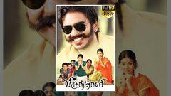 VIRUNTHALI ( விருந்தாளி )2010 Tamil Full Movie - Ishwar Dhyana