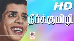 Neer Kumizhi old tamil full movie