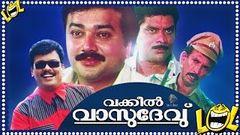 MALAYALAM COMEDY MOVIE Vakkil Vasudev Malayalam Full Movies Jagadish Jayaram Comedy