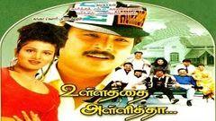 Ullathai Allitha | Karthik | Tamil Full Film