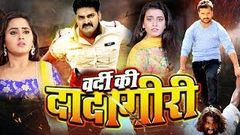 JWAALA 2 Bhojpuri New Movie 2016 Khesari Lal Yadav Monalisha