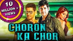 Choron Ka Chor (Takkari Donga) Hindi Dubbed Full Movie | Mahesh Babu Bipasha Basu Lisa Ray