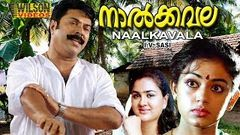 Nalkavala 1987: Full Length Malayalam Movie