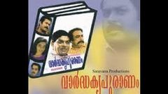 Vardhakya Puranam 1994:Full Malayalam Movie