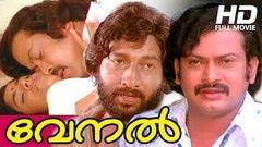 Venal 1981 Full Movie Malayalam   Malayalam Full Movie