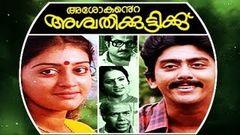 Classic N Comedy Malayalam Full Movie Asokante Aswathikuttikku