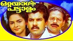 Malayalam Full Movie PATTAALAM[ Full HD Movie ]