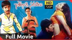 Soggadi Saradalu Full Length Telugu Movie Santosh Pavan Harika Brahmanandam