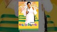 Appu Chesi Pappu Koodu Telugu Full Length Movie Rajendra Prasad Madhumita