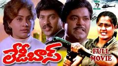 Big Boss 1995:Full Length Telugu Movie