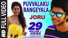 Joru Telugu Full Movie | Sundeep Kishan Rashi Khanna Sapthagiri | series parts movies