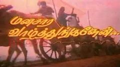 Manasara Vazhthungalen 1991: Full Tamil Movie