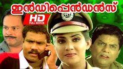 Superhit Malayalam Movie | Independence [ HD ] | Comedy Movie | Ft Vani Viswanath Jagathi