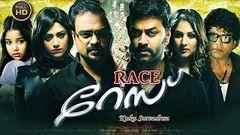 Race Full Movie (2011) [HD] - Malayalam Full Movie 2011 - Thriller Movie