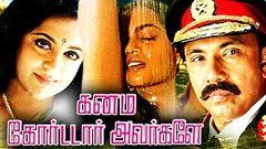 Mahanadigan   Full Tamil Movie   Sathyaraj Manoj Bharathiraja