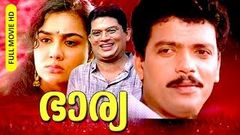 Malayalam Super Hit Movie | Bharya [ HD ] | Family Thriller Movie | Ft Jagadeesh Urvashi