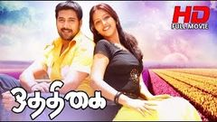 New Tamil Movie   Othigai   Thriller Movie   Full HD Movie