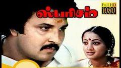 Ponnagaram Tamil Full Movie   Sarath Babu Shoba   Online Tamil Film