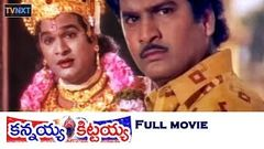 Kannayya Kittayya Full Length Telugu movie Rajendra Prasad Shobhana Amani