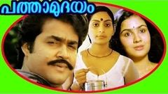 Pathamudayam 1985 Full Malayalam Movie I Mohanlal Urvashi