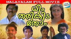 ധീം തരികിട തോം | Dheem Tharikida Thom | Malayalam Comedy Movies | Malayalam Full Movie