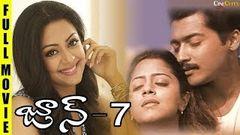 June 07   Telugu Drama Movie   Surya, Jyothika   Surya Telugu Movies